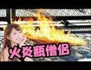 【反日無罪】外務省前で火炎瓶を投げようとした僧侶姿の男を拘束!!
