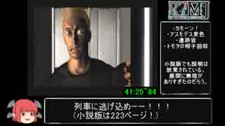 【SS】R?MJ RTA 49分35秒 後半