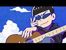 おそ松さん 第14話「「風邪ひいた」「トド松のライン」ほか」 thumbnail