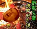 野獣先輩焼肉好き説.ieyakuna