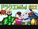【Minecraft】ドラゴンクエスト サバンナの戦士たち #22【DQM4実況】