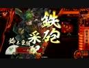 【戦国大戦】操銃術で狙い撃つ日々14【正一D】 thumbnail