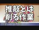 【小説作法】歴史小説家結月ゆかり【part14】
