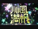 【いい★むら】狂いに狂って『ニコニコ動画順風満帆』を歌ってみた。