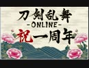 刀剣乱舞 リリース一周年ボイス【51振】 thumbnail