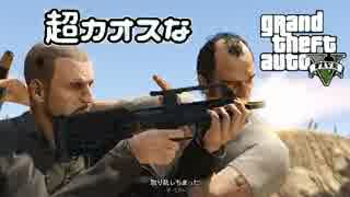 【GTA5】 超カオスなGTAⅤ Part6 【ゆっくり実況】
