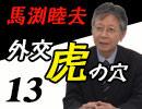 馬渕睦夫『外交虎の穴 日本をどう活かすか?~国家戦略としての外交~』#13