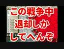 【HoI2】独ソ戦演習対戦マルチpart6【マルチ実況プレイ】 thumbnail