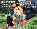 【unity-chan!】銀河鉄道999【カバー】