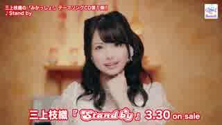 三上枝織の「みかっしょ!」 テーマソングCD『Stand by』MV 紹介用映像