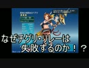 【アイギス】妖怪レ〇プ!銀レアDASHと化した王子(千一鬼夜行925)+解説 thumbnail