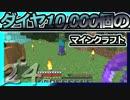 【Minecraft】ダイヤ10000個のマインクラフト Part24【ゆっくり実況】