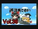 【WoWs】巡洋艦で遊ぼう vol.36【ゆっくり実況】