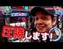 #4 スロさんぽ(1/2) ~圧勝の4歩 トニー~ (沖ドキ!)