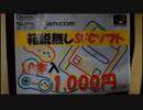 【2016】売れ残り福袋 SFCソフト10本×2袋 開封動画【生声】