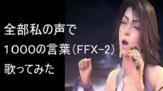【全部私の声】FFX-2「1000の言葉」歌ってみた【かるめん】