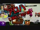 【ゆっくり】イカちゃんの可愛さはマンメンミ! Part.02【Splatoon】