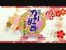 【MMD刀剣乱舞】千紫万紅祭 動画部門【祝