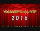 VOCALOIDランキングSP2016 第1部