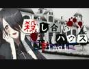 【フルボイス・ADV式】 殺し合いハウス:ファイナル 第8話