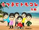 【おそ松さん】六つ子でトモダチコレクション新生活⑥【ゆっくり実況】
