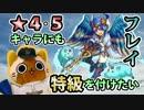 【モンスト実況】☆4.5キャラにも特級を付けたい!【フレイ】