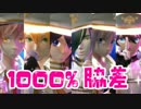 【MMD刀剣乱舞】マジ脇差1000%【単独コン