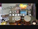 第14位:【ゆっくり】北海道旅行記 36 新日本海フェリーすいせん 続散策 thumbnail