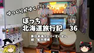 【ゆっくり】北海道旅行記 36 新日本海フェリーすいせん 続散策 thumbnail