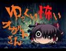 【其の6】ゆっくり怖いオカルトさん【家に赤い人が来た事ある?】 thumbnail