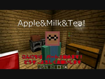 apple&milk&tea