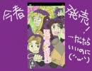 【忍たMAD】アイドル学年で乙女ゲーム thumbnail