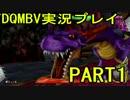 ドラゴンクエストモンスターバトルロードビクトリー実況プレイ PART1