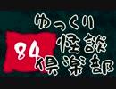 【ちょい怖】 ゆっくり怪談倶楽部 【第84回】
