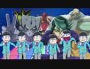 デュエ松さん OP2 [遊戯王×おそ松さん] thumbnail