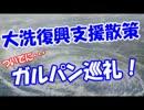 【大洗復興支援散策】 ついでのガルパン巡礼! thumbnail