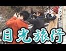 第40位:実況者4人で日光の旅【レトルト・キヨ・牛沢・ガッチマン】 thumbnail