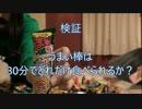 【土留色PK2】うまい棒30分耐久レース【社畜組】