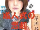 早川亜希動画#199≪早川荘、成人式の悲劇≫