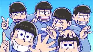 【手描き】おそ松さんで最遊記OPパロ【完成版】