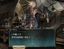 グラブルTRPG第0話「キャラクターメイキング」