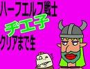 【ハーフエルフ戦士ヂエ子】いい大人達がクリア目指す生放送06/25 再録 part2