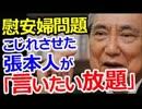 『誰のせいでここまでこじれたか』河野洋平氏、外野から「言いたい放題
