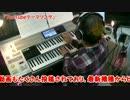 エレクトーンSTAGEA02Cで「YouTubeテーマソング/HIKAKIN&SEIKIN」
