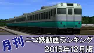 【A列車で行こう】月刊ニコ鉄動画ランキング2015年12月版