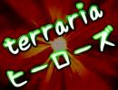 【terrariaヒーローズ】ハードコア&制限プレイ!(実況)part89
