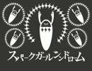 ☞ スパークガールシンドローム 歌ってみた 【団長】