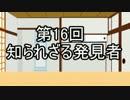 あきゅうと雑談 第16話 「知られざる発見者」