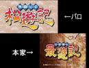 おそ松さん最遊記OPパロ比較動画 thumbnail