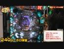 【ペカるTV】三重オールナイト牙狼実践・後編の巻【それ行け養分騎士vol.4】 thumbnail